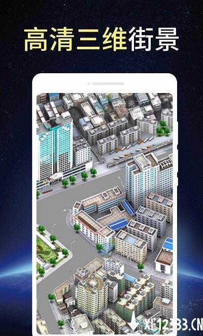 卫星街景3D地图app下载_卫星街景3D地图app最新版免费下载