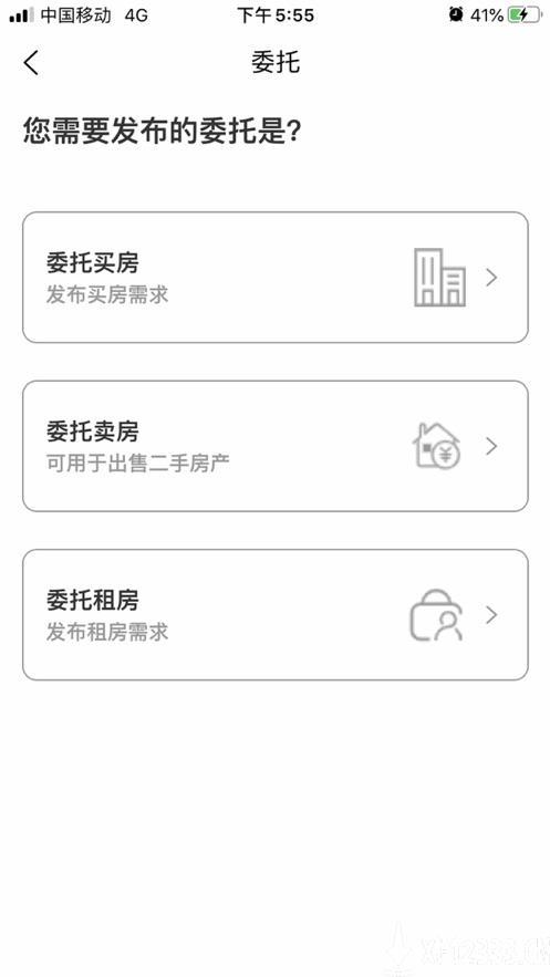 延城房产app下载_延城房产app最新版免费下载
