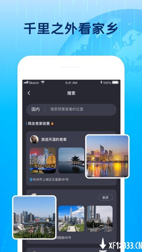 3D北斗街景app下载_3D北斗街景app最新版免费下载