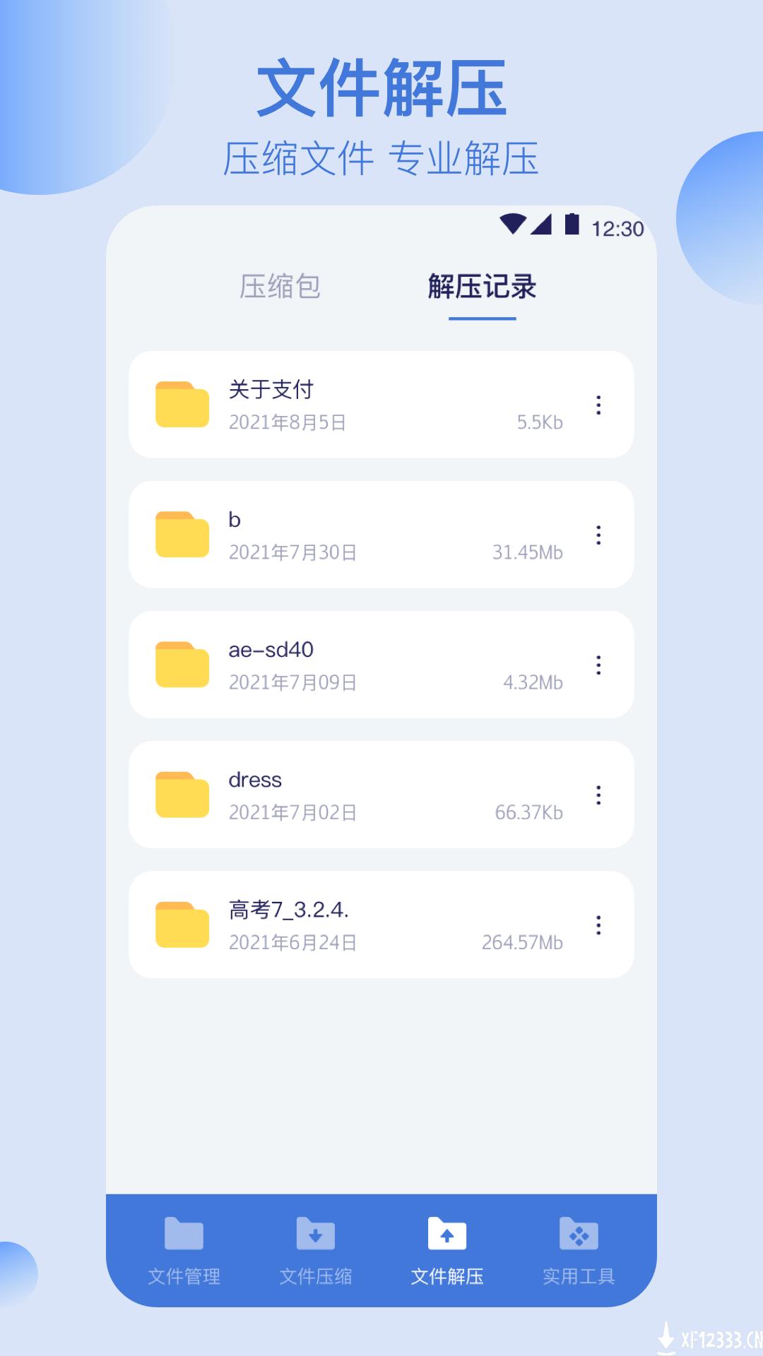 文件管理格式工厂app下载_文件管理格式工厂app最新版免费下载