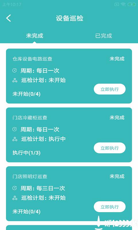 快雁维保app下载_快雁维保app最新版免费下载