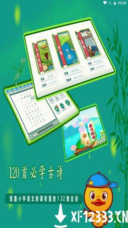 许愿鸭识字app下载_许愿鸭识字app最新版免费下载
