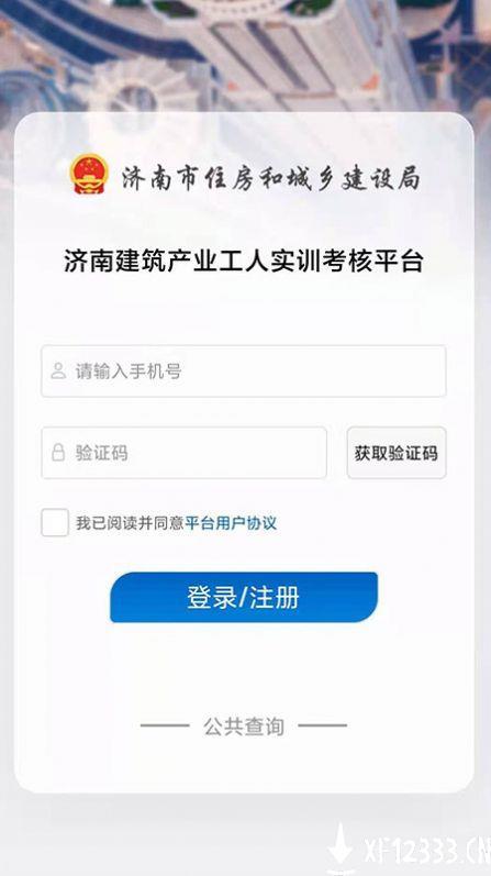 建筑工匠app下载_建筑工匠app最新版免费下载