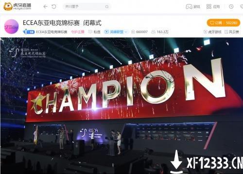 虎牙ECEA:总决赛剧情两级反转,中国队力压韩国队拿下总冠军
