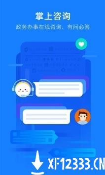 甘肃政务服务网平台app下载_甘肃政务服务网平台app最新版免费下载