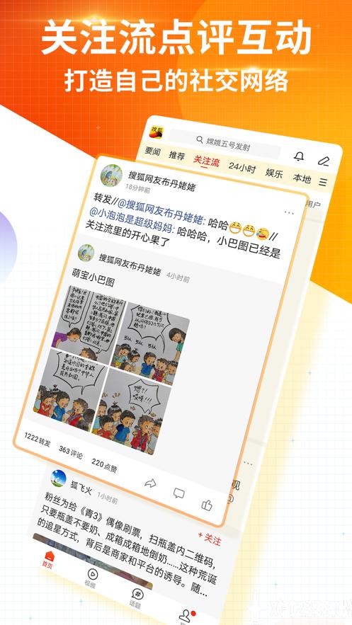 搜狐网首页app下载_搜狐网首页app最新版免费下载
