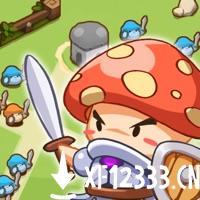 蘑菇冲突手游下载_蘑菇冲突手游最新版免费下载
