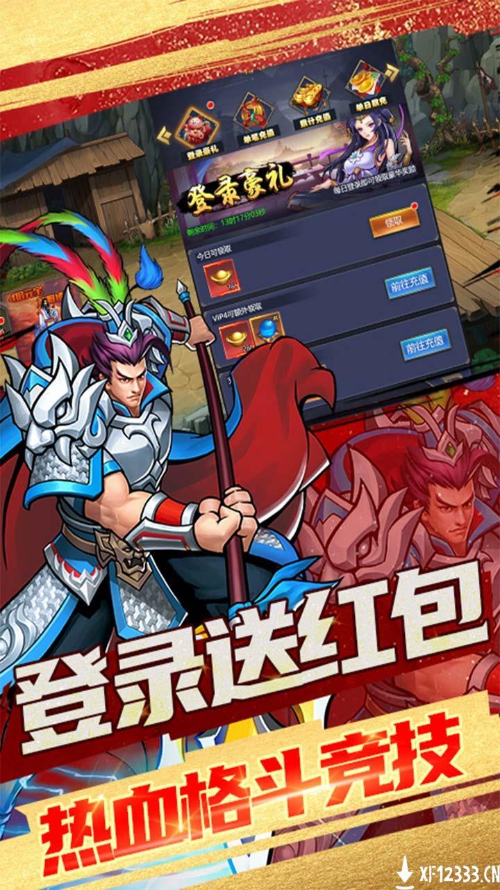 进击的赵云游戏下载手游下载_进击的赵云游戏下载手游最新版免费下载