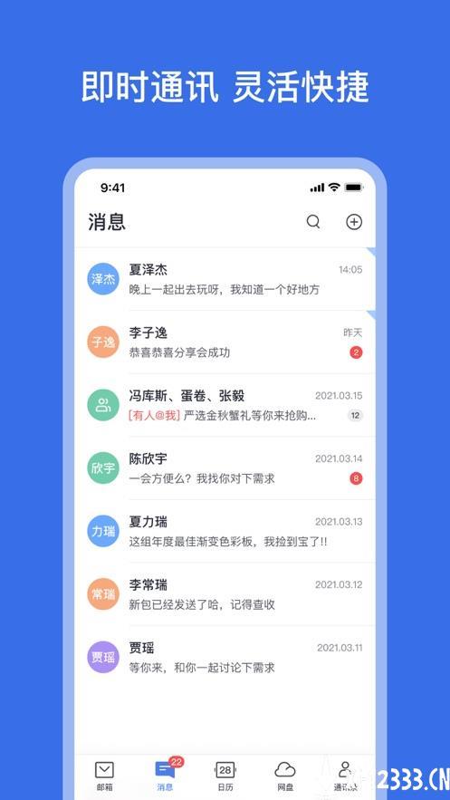 网易灵犀办公app下载_网易灵犀办公app最新版免费下载