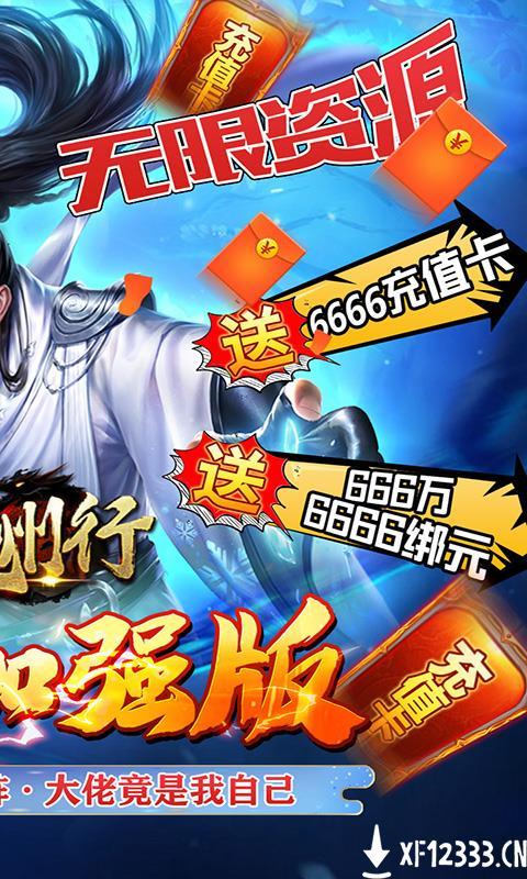 九州行GM版手游下载_九州行GM版手游最新版免费下载