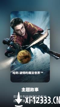 北京环球度假区app下载app下载_北京环球度假区app下载app最新版免费下载