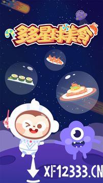 多多星球美食手游下载_多多星球美食手游最新版免费下载