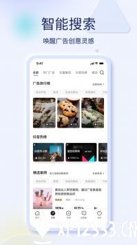 巨量创意平台app下载_巨量创意平台app最新版免费下载