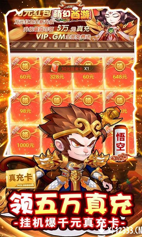 萌幻西游H5手游下载_萌幻西游H5手游最新版免费下载