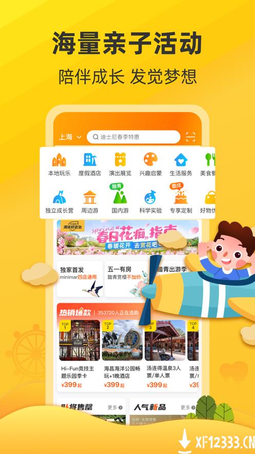 麦淘亲子app下载_麦淘亲子app最新版免费下载