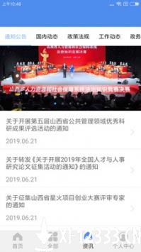 民生山西手机app下载安装app下载_民生山西手机app下载安装app最新版免费下载