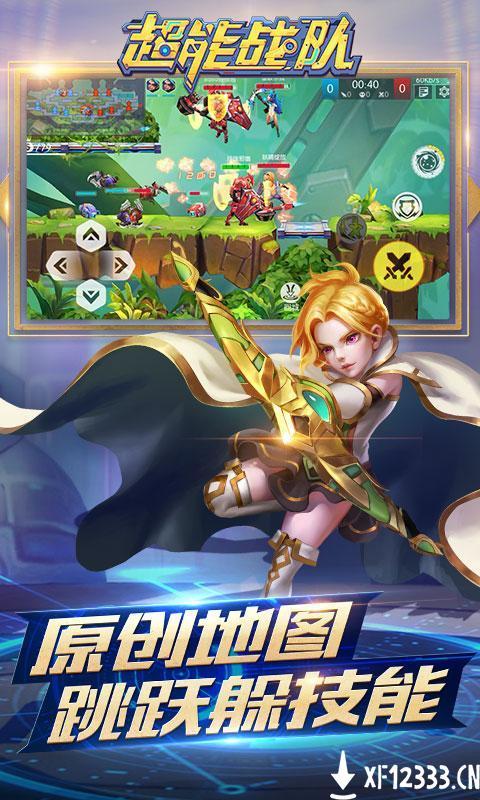 超能战队手机版手游下载_超能战队手机版手游最新版免费下载