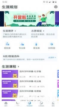 升学e网通登陆入口app下载_升学e网通登陆入口app最新版免费下载