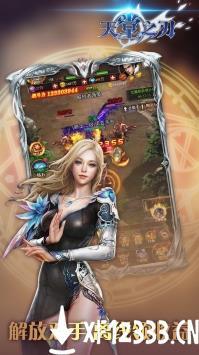 天堂之刃H5手游下载_天堂之刃H5手游最新版免费下载