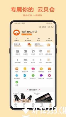 云贝仓app下载_云贝仓app最新版免费下载