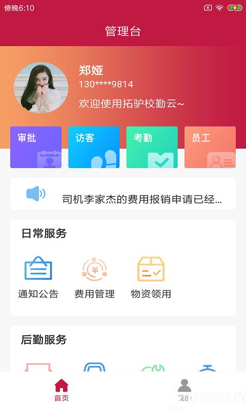 拓驴校勤云app下载_拓驴校勤云app最新版免费下载