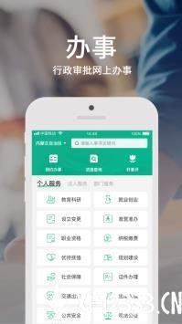 蒙速办最新版本下载app下载_蒙速办最新版本下载app最新版免费下载