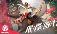 璀璨游行 《决战!平安京》