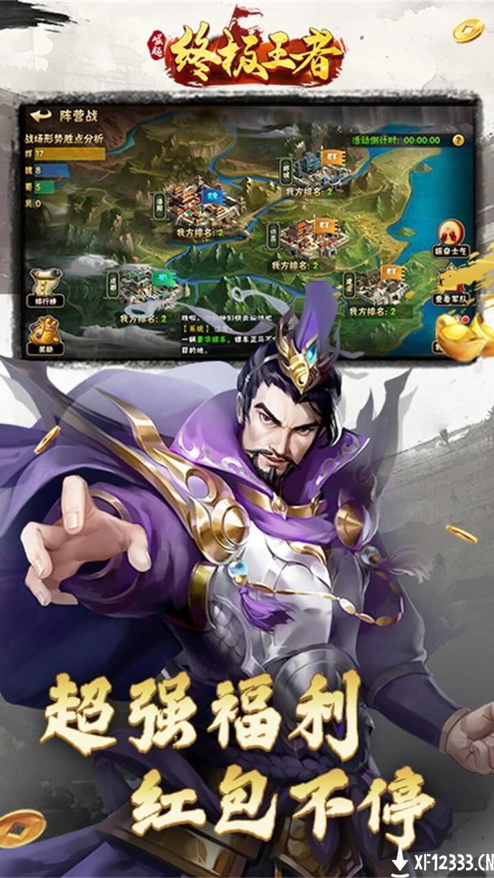 崛起终极王者手游下载_崛起终极王者手游最新版免费下载
