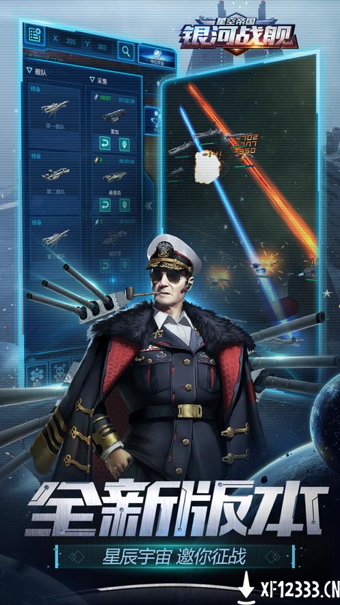 银河战舰版下载手游下载_银河战舰版下载手游最新版免费下载