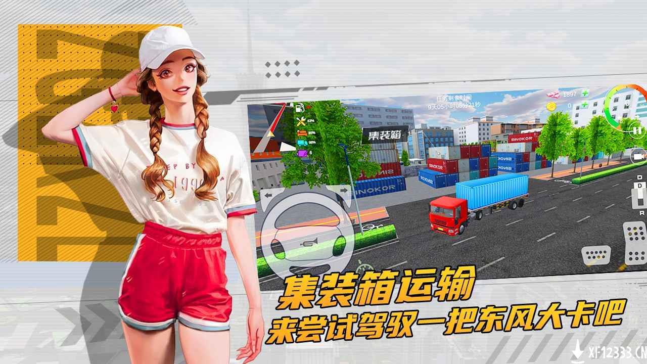 卡车货运驾驶手游下载_卡车货运驾驶手游最新版免费下载
