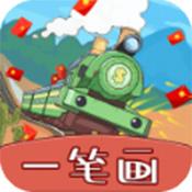 火车一笔画手游下载_火车一笔画手游最新版免费下载
