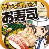 寿司料理达人手游下载_寿司料理达人手游最新版免费下载
