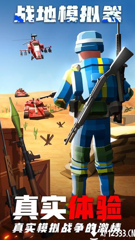战争模拟器免费正版手游下载_战争模拟器免费正版手游最新版免费下载