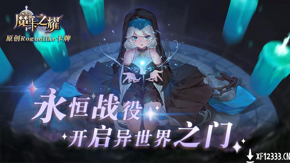 魔卡之耀兑换码手游下载_魔卡之耀兑换码手游最新版免费下载