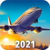 航空经理大亨2021手游下载_航空经理大亨2021手游最新版免费下载