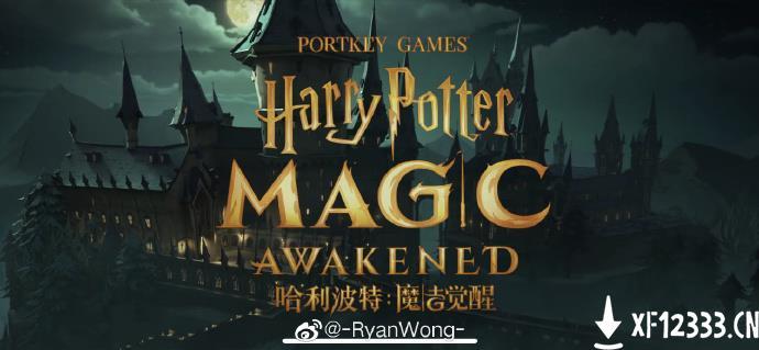 哈利波特魔法觉醒普通攻击