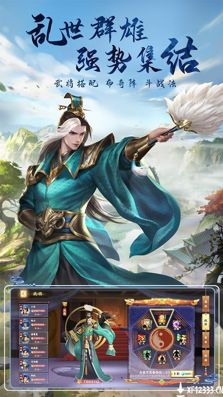 胡莱三国3最新版手游下载_胡莱三国3最新版手游最新版免费下载