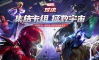 《漫威对决》参展2021中国