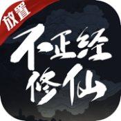 不正经修仙手游下载_不正经修仙手游最新版免费下载