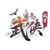 放置武侠剑走江湖手游下载_放置武侠剑走江湖手游最新版免费下载