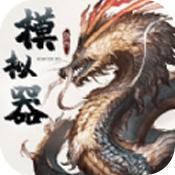 异兽模拟器手游下载_异兽模拟器手游最新版免费下载