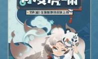 《阴阳师:妖怪屋》新式神玉