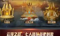 PVP激情再升级《新斗罗大陆》不可错过的战斗怎么玩?