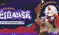 《阴阳师:妖怪屋》新式神鸩