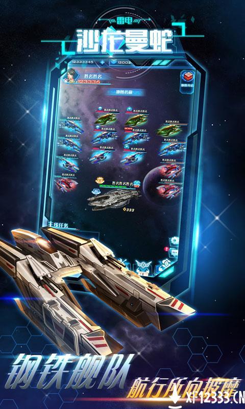 雷电沙龙曼蛇H5手游下载_雷电沙龙曼蛇H5手游最新版免费下载