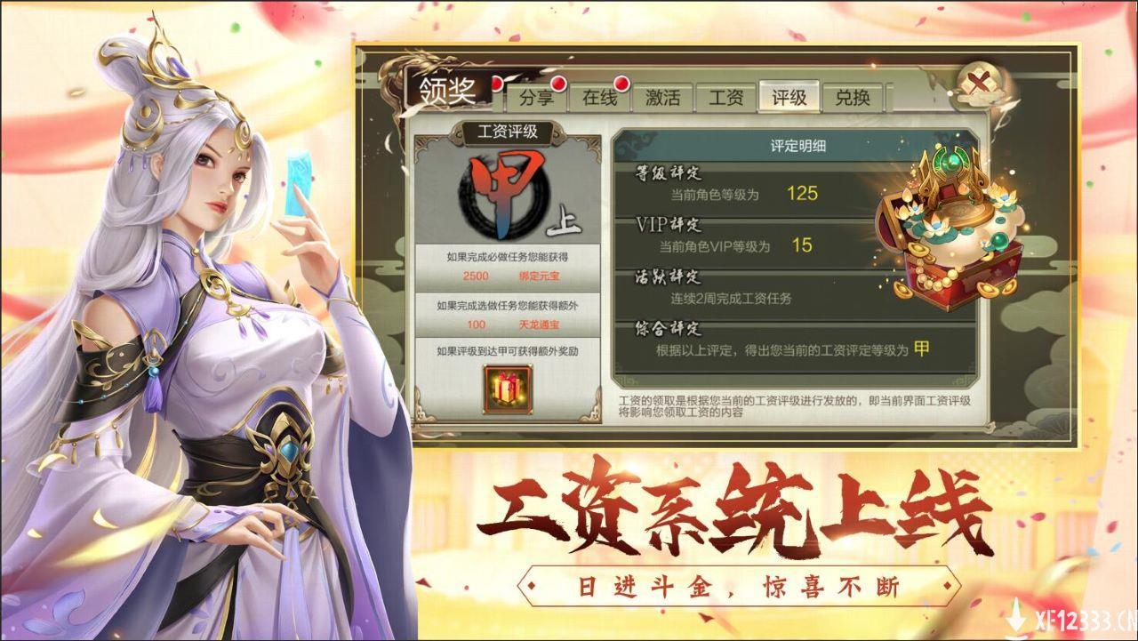 """日进斗金,乐享其成!《天龙3D》新功能""""工资系统""""明日上线!"""