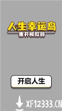 人生幸运岛手游下载_人生幸运岛手游最新版免费下载