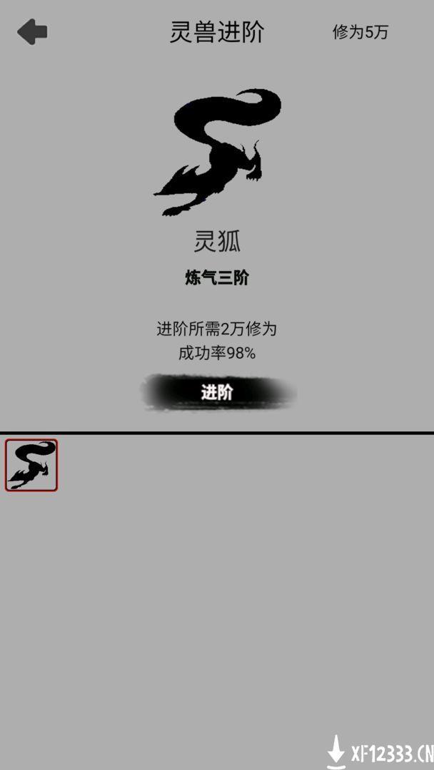 影子修仙模拟器手游下载_影子修仙模拟器手游最新版免费下载