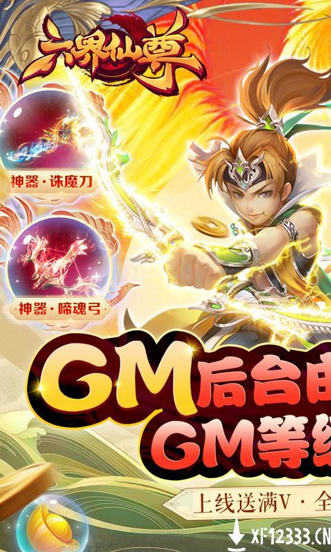 六界仙尊GM版手游下载_六界仙尊GM版手游最新版免费下载