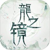 龙之镜手游下载_龙之镜手游最新版免费下载